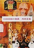 24000回の肘鉄 / 内田 春菊 のシリーズ情報を見る