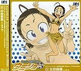 TVアニメ「ウミショー」キャラクターソングvol.5 生田蒔輝(cv.清水愛)