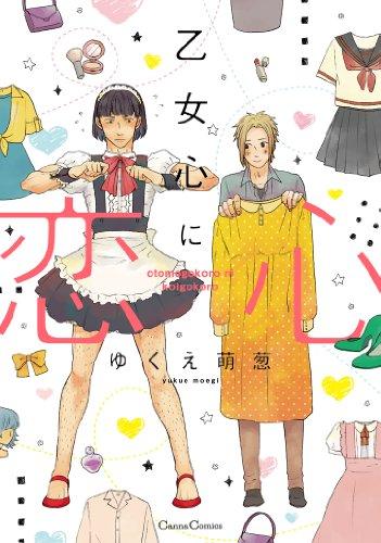 乙女心に恋心 (Canna Comics)