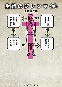 生贄のジレンマ<中>: 2 (メディアワークス文庫)