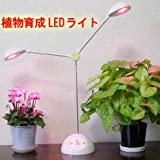 家庭用植物育成LEDスタンド マイプラント MY PLANT WK12-2