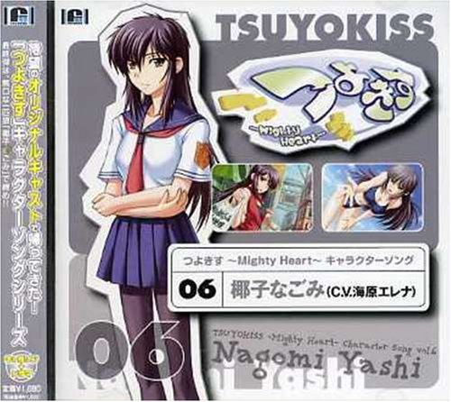 つよきす~Mighty Heart~オリジナルキャラクターソングシリーズ Vol.6