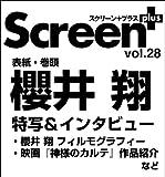 SCREEN + vol.28  表紙・櫻井翔 (スクリーン特編版)