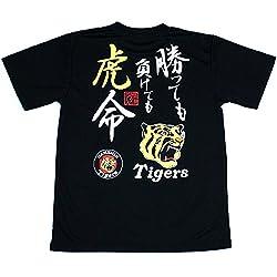 阪神タイガース「勝っても負けても虎命」Tシャツ ドライメッシュで新登場! (LL)