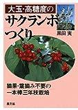 大玉・高糖度のサクランボつくり―摘果・葉摘み不要の一本棒三年枝栽培