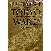 TOKYO WAR (2) 灰色の幽霊 THE NEXT GENERATION パトレイバー