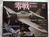 週刊『零戦をつくる 17』 1/16スケール金属モデル 2010年01月05日号(デアゴスティーニ) (週刊 零戦を作る)