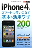 できるポケット iPhone 4をスマートに使いこなす基本&活用ワザ200