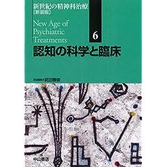 認知の科学と臨床 新世紀の精神科治療[新装版] (6)|武田 雅俊