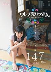 ワレメ売りの少女。 お父さんに連れられて… りな 147cm(無毛) ミニマム [DVD]