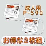 【成人用:2枚組】 日本光電 AED-9000シリーズ/AED-1200 共通 成人用使い捨てパドル H321 【成人用 P-590 電極パッド 2枚セット】
