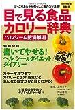 目で見る食品カロリー辞典 ヘルシー&肥満解消メタボ撃退編 2 (2008) (GAKKEN HIT MOOK)