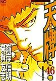 天牌 46 (ニチブンコミックス)