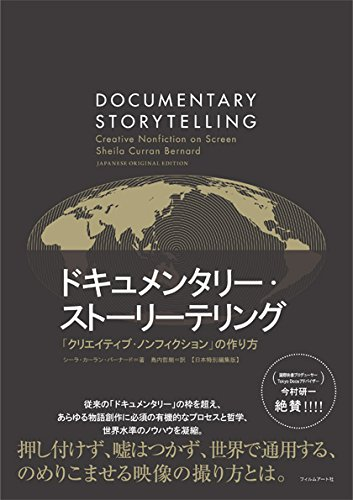 ドキュメンタリー・ストーリーテリング―「クリエイティブ・ノンフィクション」の作り方【日本特別編集版】