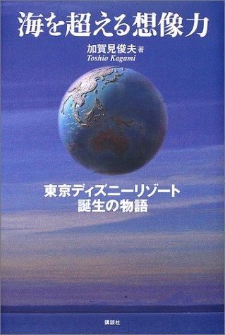 海を超える想像力―東京ディズニーリゾート誕生の物語