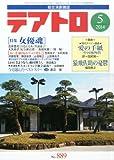 テアトロ 2014年 05月号 [雑誌]