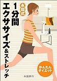 永田式1分間エクササイズ&ストレッチ—かんたんダイエット