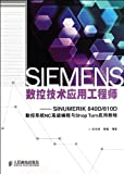 Engineer of SIEMENS CNC SINUMERIK 840D/810D CNC Advanced Programming and Shop Tum Application (Chinese Edition)