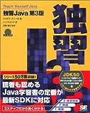 独習Java第3版