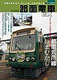 路面電車EX07 (路面電車を考え、そして楽しむ総合専門誌)