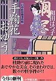 手鞠花おゆう〔文庫版〕 (小学館文庫)