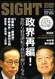 SIGHT (サイト) 2008年 01月号 [雑誌]