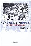 イギリス帝国とアジア国際秩序―ヘゲモニー国家から帝国的な構造的権力へ