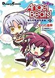Angel Beats! The 4コマ① 僕らの戦線行進曲♪ (電撃コミックス EX 148-1)