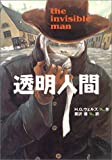 透明人間 (偕成社文庫)