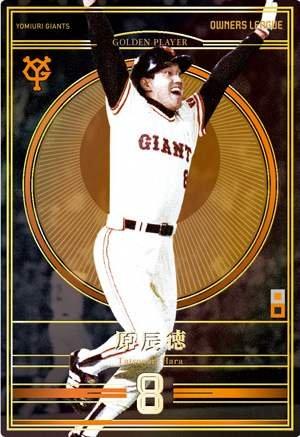 オーナーズリーグ21弾/OL21 070(G)原辰徳GP