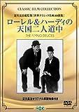 ローレル&ハーディの天国二人道中[DVD]