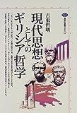現代思想としてのギリシア哲学 (講談社選書メチエ)