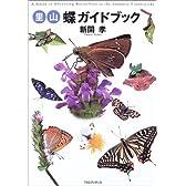 里山 蝶ガイドブック