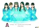 スマイレージLIVE 2014夏FULL CHARGE~715日本武道館~ [DVD]