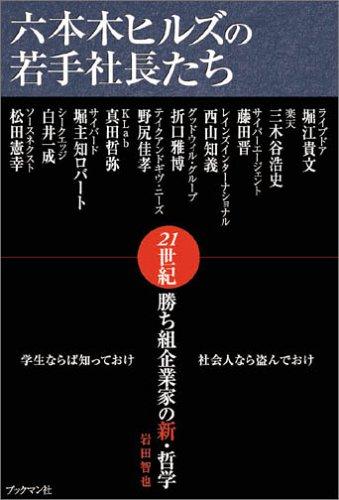 六本木ヒルズの若手社長たち ~21世紀勝ち組企業家たちの新・哲学~