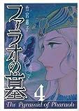 ファラオの墓 4 新装版 (4) (Gファンタジーコミックススーパー)