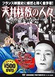 DVD>天井桟敷の人々 (COSMIC PICTURES 123)