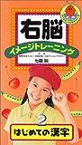 右脳イメージトレーニング はじめての漢字(2) [VHS]