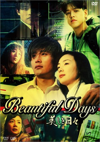 美しき日々 DVD-BOX 1 -