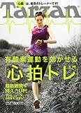Tarzan (ターザン) 2012年 6/28号 [雑誌]