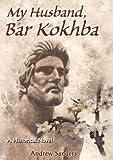 My Husband, Bar Kokhba: A Historical Novel (9652293067) by Andrew Sanders