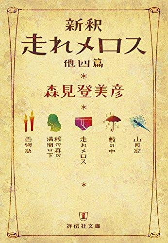 新釈 走れメロス 他四篇 (祥伝社文庫)