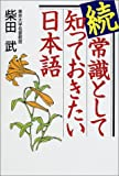 続・常識として知っておきたい日本語