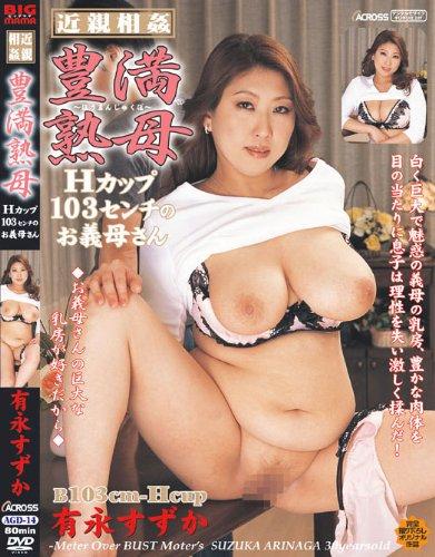 [有永すずか] 近親相姦  豊満熟母  Hカップ103センチのお義母さん