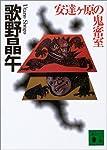 安達ヶ原の鬼密室 (講談社文庫)