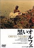 黒いオルフェ(ポルトガル語版) [DVD]