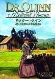 ドクター・クイン/大西部の女医物語 シーズン1 DVD-BOX