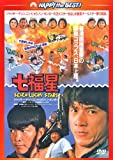 七福星 〈日本語吹替収録版〉 [DVD]