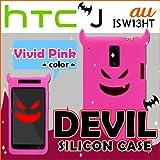 hTC J ISW13HT用 : 悪魔 デビルシリコンケース : ビビットピンクデビル