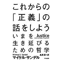 これからの「正義」の話をしよう ──いまを生き延びるための哲学 ハヤカワ・ノンフィクション文庫